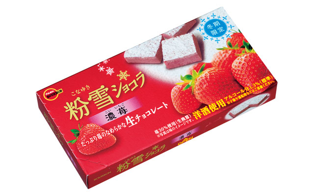 ブルボンから『粉雪ショコラ濃苺』期間限定発売へ