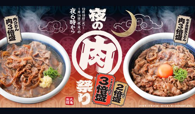 1月14日まで!丸亀製麺で牛肉を2倍盛・3倍盛にできる「夜の肉祭り」
