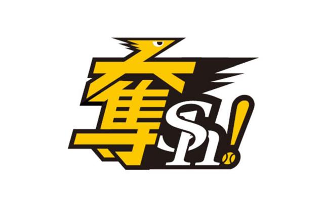 福岡ソフトバンクホークス2019年のスローガン決定!