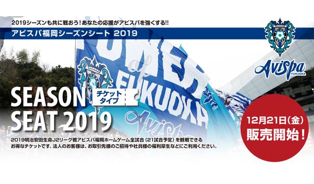 アビスパ福岡シーズンシート2019(チケットタイプ)販売開始