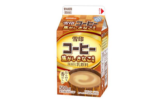 雪印コーヒーの期間限定フレーバー『焦がしきなこ風味』新発売