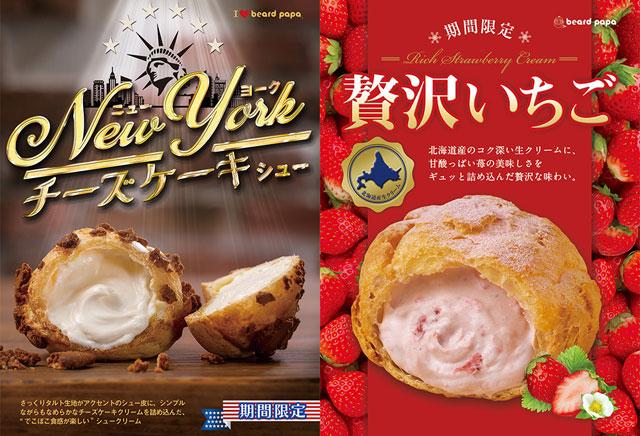ビアードパパから『ニューヨークチーズケーキシュー』と『贅沢いちごシュー』の2品発売へ