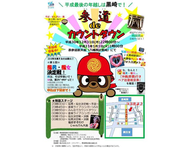 八幡西区黒崎駅前の表参道新天街でカウントダウンイベント開催!