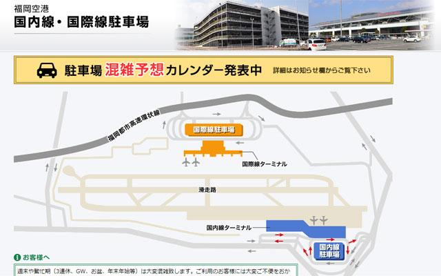 福岡空港が「国内線」「国際線」駐車場の混雑予想カレンダー公開
