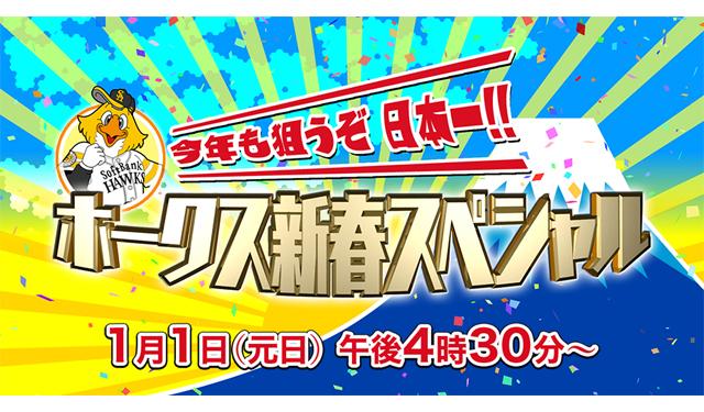 ホークス選手達が今年も日本一を狙って様々な企画にチャレンジする番組『今年も狙うぞ 日本一!!ホークス新春スペシャル』