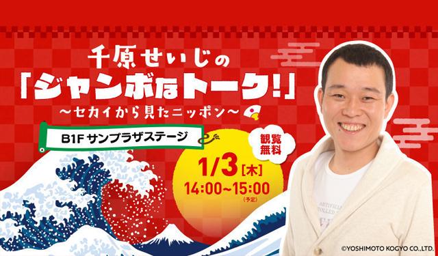 観覧無料!千原せいじの「ジャンボなトーク!」~セカイから見たニッポン~