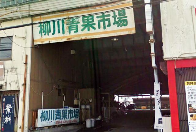 85年の歴史に幕「柳川青果市場」12月30日廃業