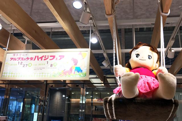 1月8日まで!『アルプスの少女ハイジフェア』開催中!