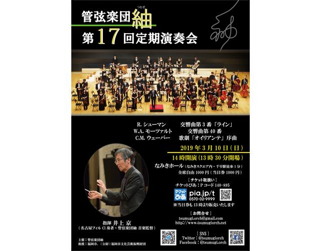 「管弦楽団紬 第17回定期演奏会」開催へ モーツァルト、初挑戦のシューマンのシンフォニー2曲を含む豪華プログラム