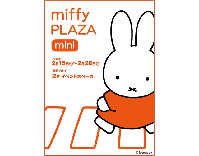 「miffy(ミッフィー)」の期間限定ショップが博多マルイに登場!