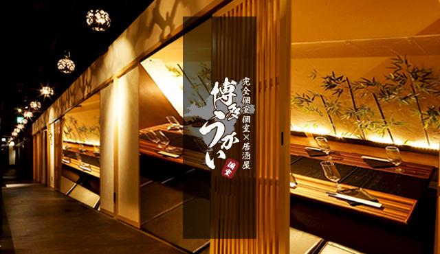 「完全個室×居酒屋 博多うかい 博多店」オープン!