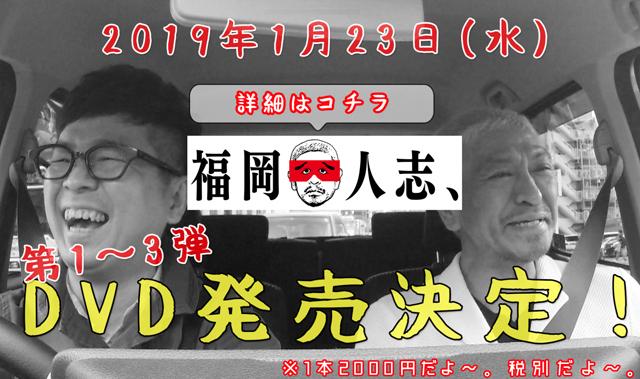 「福岡人志、松本×黒瀬 アドリブドライブ」1月23日DVD発売!