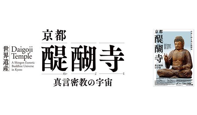 九博の特別展「京都・醍醐寺‐真言密教の宇宙‐」開催にあわせ西鉄が企画きっぷ発売へ