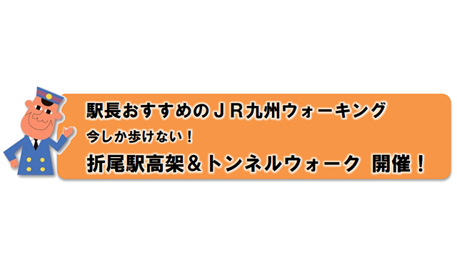 JR九州ウォーキング『折尾駅筑豊本線高架&トンネルウォーク』開催決定