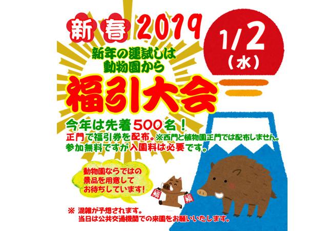 福岡市動物園「新春福引大会」今年の1等は「縁起物セット」