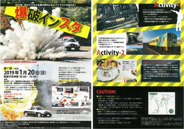昭和時代の派手なアクションシーンを体験「爆破インスタ!」開催!