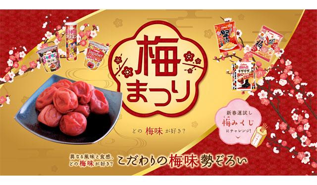 カルビーから「梅味」の新商品6種発売