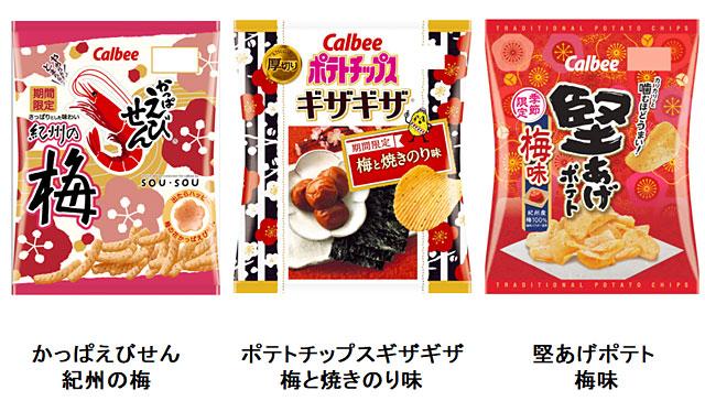 カルビーから「梅味」の新商品6種発売へ
