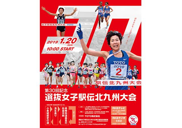 女性トップアスリートの熱き戦い「第30回記念 選抜女子駅伝北九州大会」開催