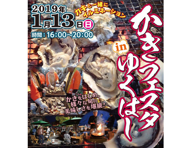 JR行橋駅西口「かきフェスタ in ゆくはし2019」今年も開催へ