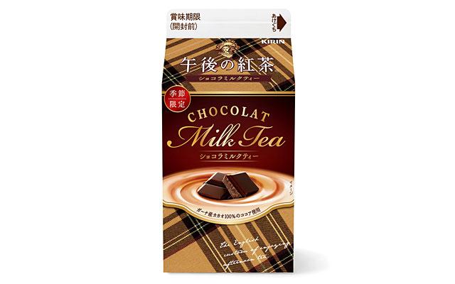 冬季限定デザートミルクティー『キリン 午後の紅茶 ショコラミルクティー』新発売
