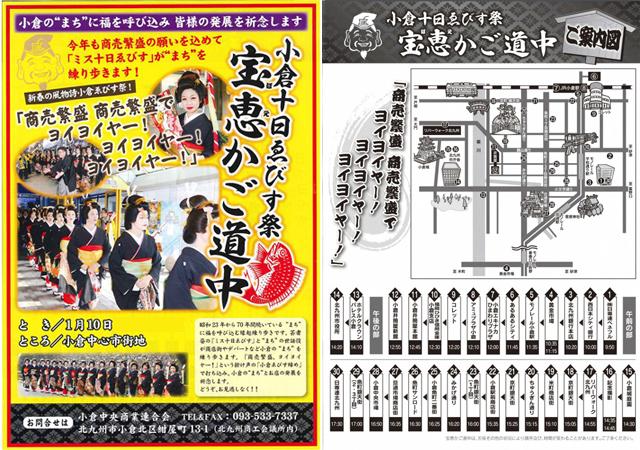 小倉十日ゑびす祭「宝恵(ほえ)かご道中」1月10日開催