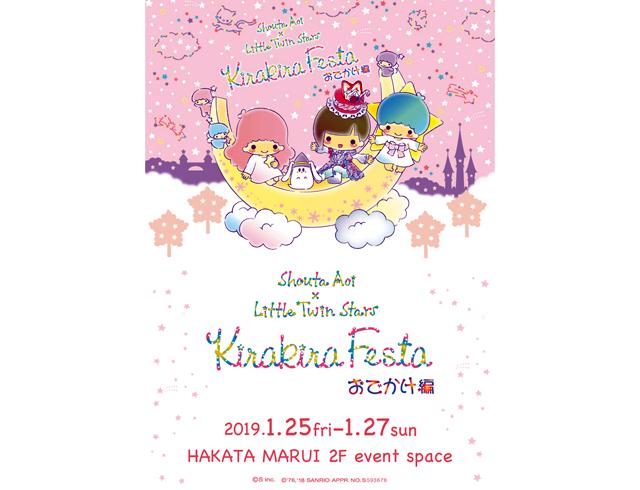 「しょーたんとキキ&ララのキラキラフェスタ~おでかけ編~」博多マルイで開催へ!