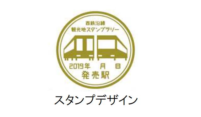 西鉄が7つの自治体と連携し『西鉄沿線観光地スタンプラリー』開催へ