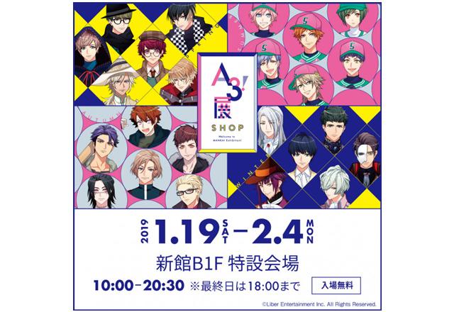 福岡パルコ「A3!展 SHOP」開催!