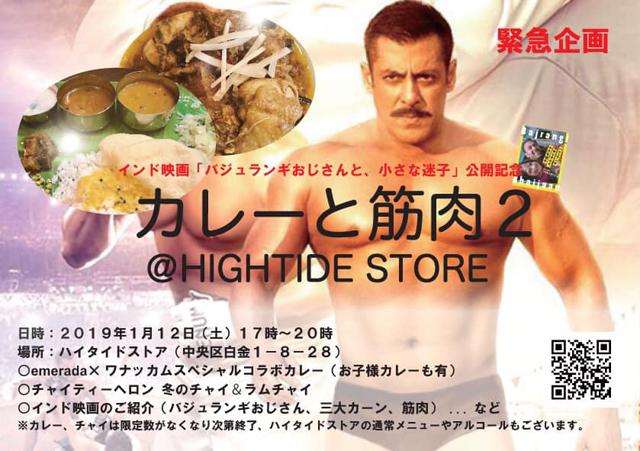 伝説のイベント「カレーと筋肉 2」HIGTIDE STOREで開催!