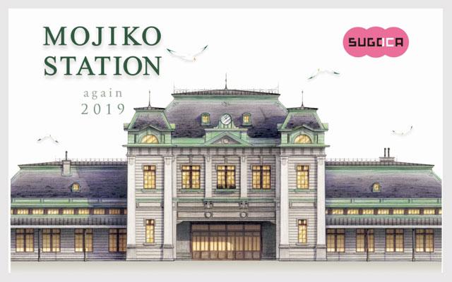 申込期間は1月24日まで!JR九州が『門司港駅記念SUGOCAセット』限定発売