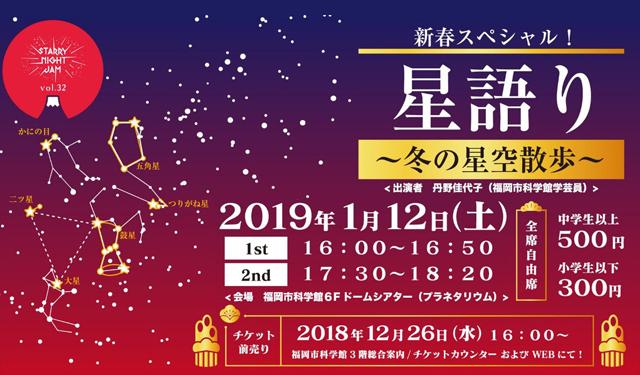 福岡市科学館「新春スペシャル!星語り~冬の星空散歩~STARRY NIGHT JAM vol.32」