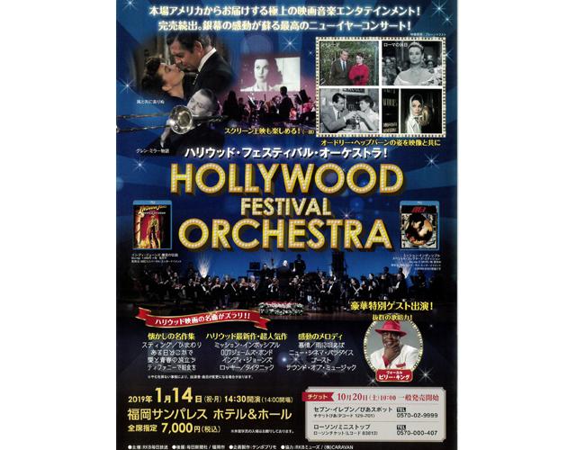 福岡サンパレス ホテル&ホール「ハリウッド・フェスティバル・オーケストラ」