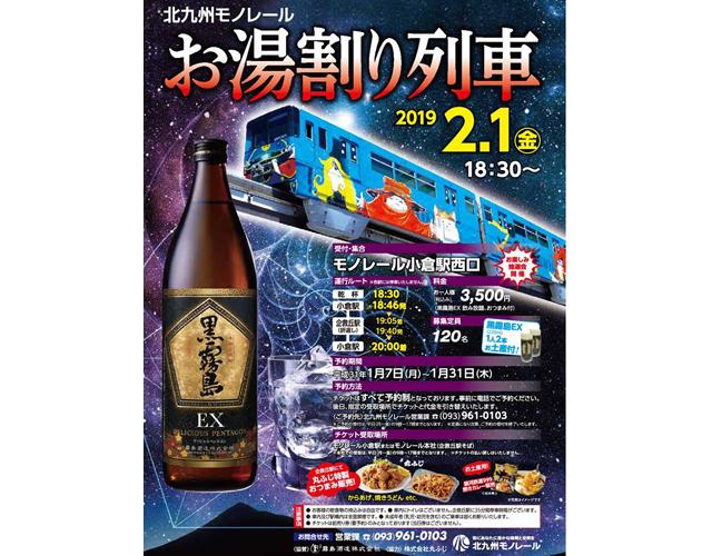 北九州モノレールの「お湯割り列車」運行!