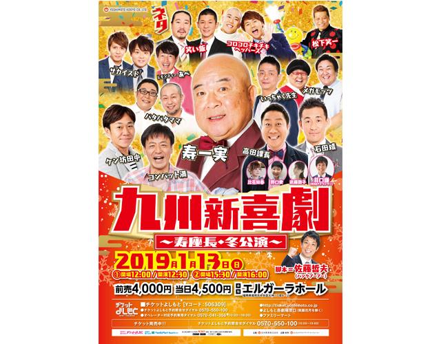エルガーラホール「九州新喜劇~寿座長・冬公演~」