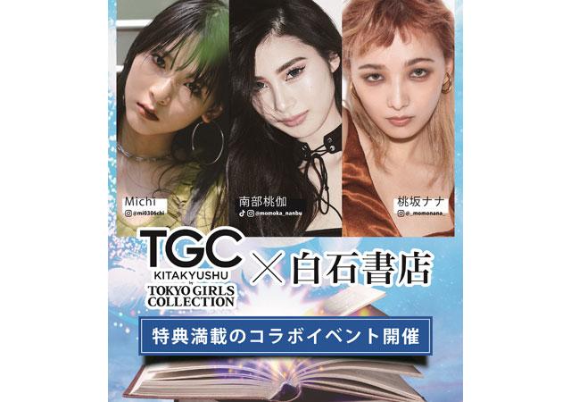 北九州で白石書店×TGCのコラボイベント開催決定