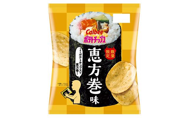 恵方巻の味わいを再現『ポテトチップス 恵方巻味』発売