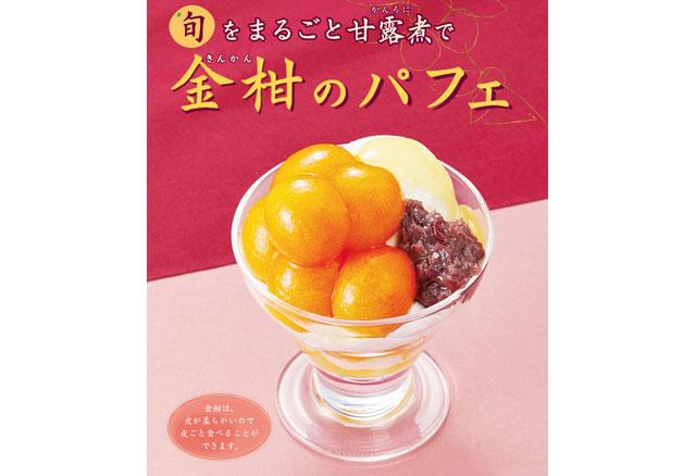 大戸屋から『金柑のパフェ』発売開始