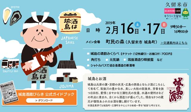 九州最大お酒イベント「第25回 城島酒蔵びらき」開催
