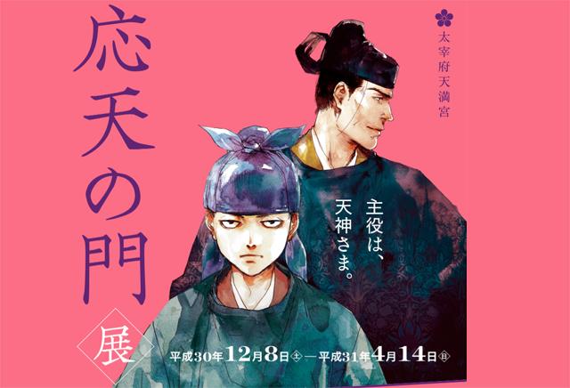 太宰府天満宮で菅原道真公を主人公として描くコミック「応天の門」展が開催中