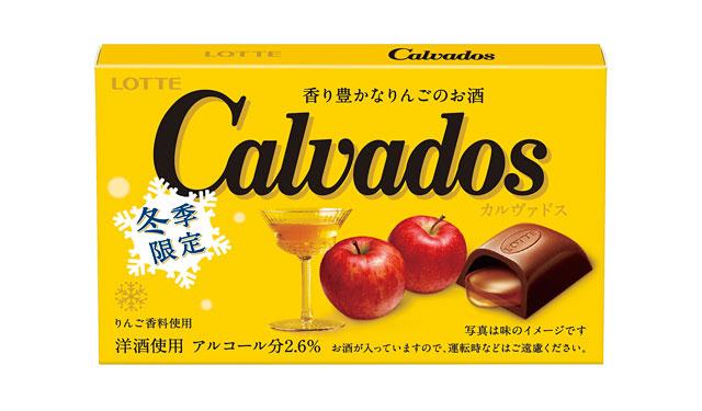 ロッテから大人の洋酒チョコレート『カルヴァドス』発売