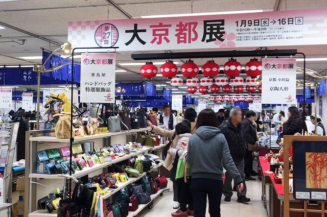 大丸福岡天神店「第27回 大京都展」1月16日まで!