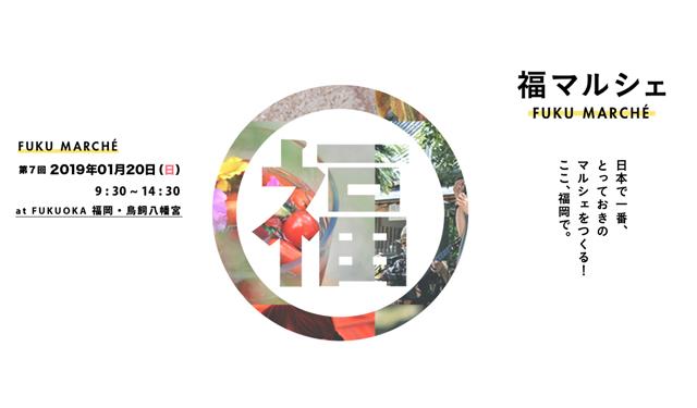 第7回「福マルシェ」鳥飼八幡宮で開催!
