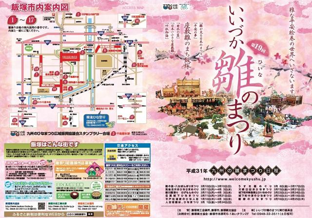 「第19回いいづか雛のまつり」飯塚各地で開催