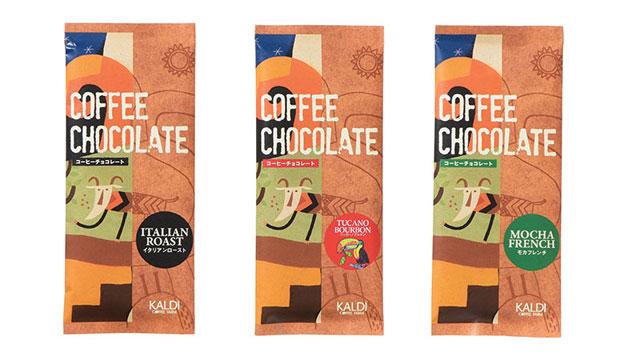 カルディからオリジナルのコーヒー豆をブレンドしたチョコの新商品発売へ