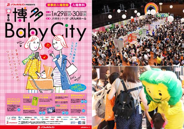 子育てママ・これからママのためのワクワクイベント!「第9回 博多BabyCity」開催!