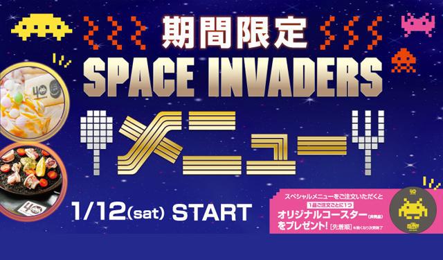 「スペースインベーダー×キャナルシティ博多」期間限定スペシャルコラボメニューが登場!