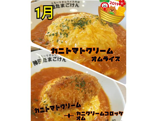 オムライス専門店・神田たまごけんの月替わりオムレツ「カニトマトクリームオムライス」