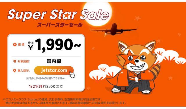 ジェットスターが「Super Star Sale」開催へ