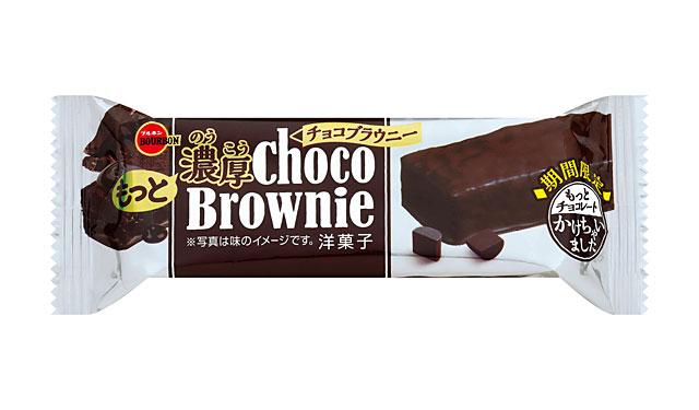 ブルボンからバータイプのチョコケーキ「もっと濃厚チョコブラウニー」新発売